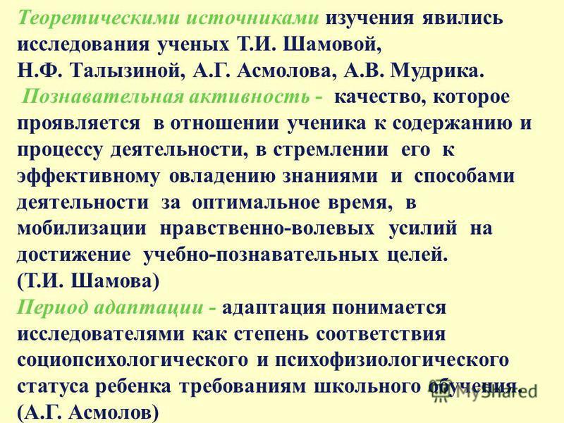 Теоретическими источниками изучения явились исследования ученых Т.И. Шамовой, Н.Ф. Талызиной, А.Г. Асмолова, А.В. Мудрика. Познавательная активность - качество, которое проявляется в отношении ученика к содержанию и процессу деятельности, в стремлени