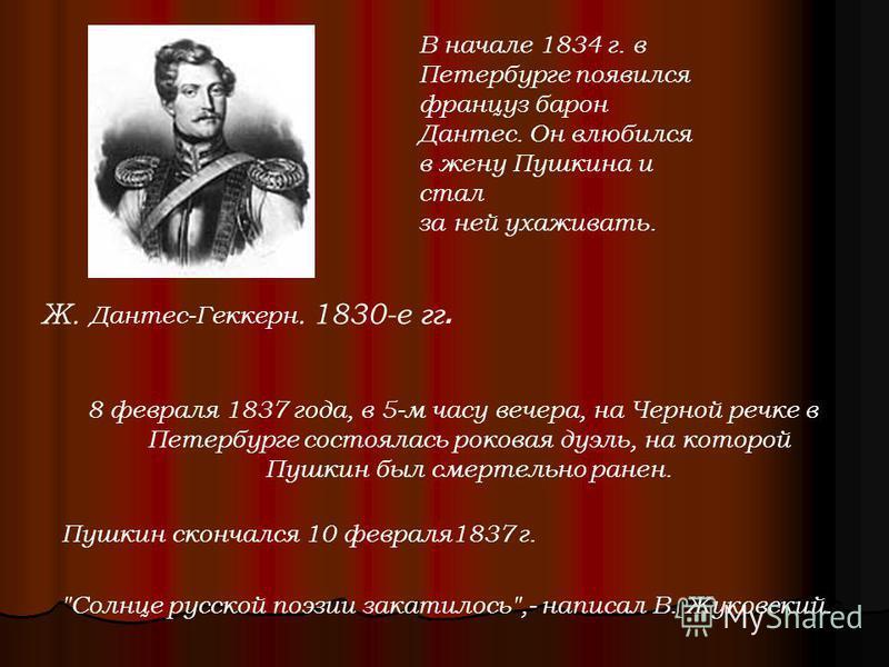 8 февраля 1837 года, в 5-м часу вечера, на Черной речке в Петербурге состоялась роковая дуэль, на которой Пушкин был смертельно ранен. Пушкин скончался 10 февраля 1837 г.