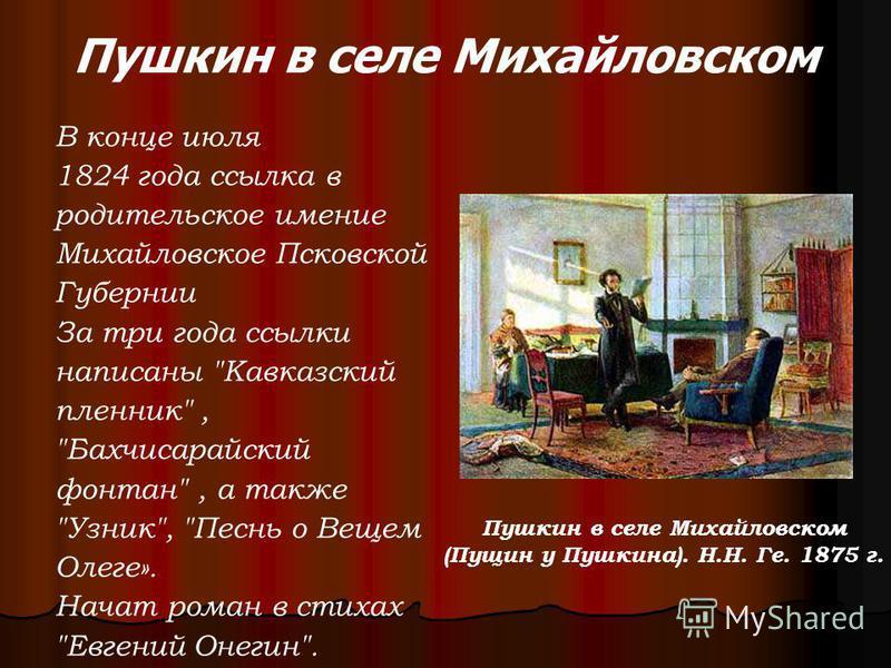 Пушкин в селе Михайловском В конце июля 1824 года ссылка в родительское имение Михайловское Псковской Губернии За три года ссылки написаны