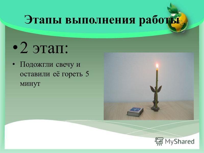 Этапы выполнения работы 2 этап: Подожгли свечу и оставили её гореть 5 минут