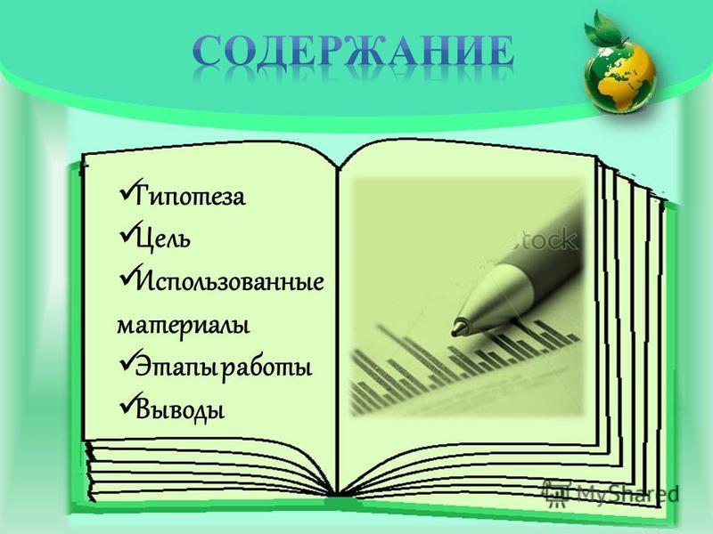 Гипотеза Цель Использованные материалы Этапы работы Выводы