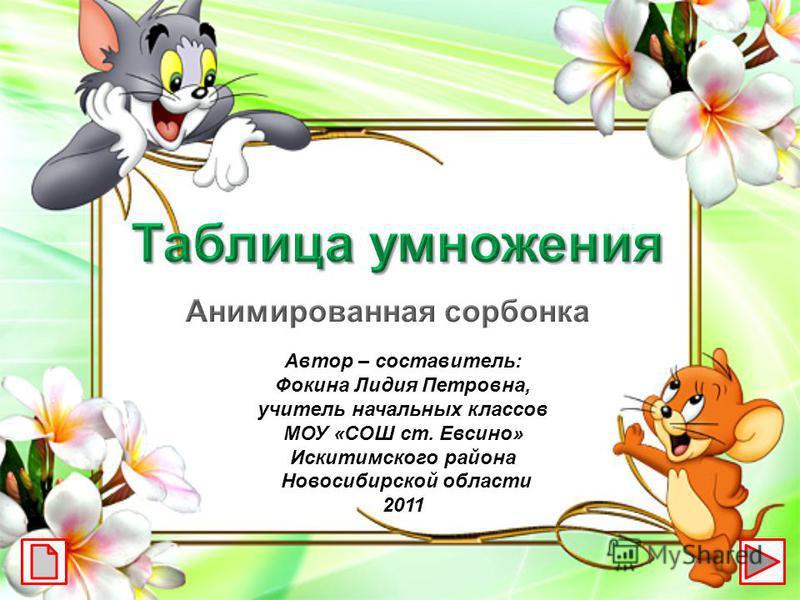Автор – составитель: Фокина Лидия Петровна, учитель начальных классов МОУ «СОШ ст. Евсино» Искитимского района Новосибирской области 2011