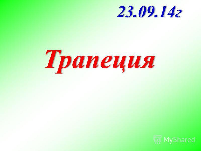 Трапеция 23.09.14 г