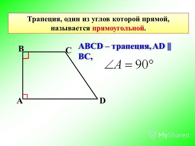 прямоугольной Трапеция, один из углов которой прямой, называется прямоугольной. A В С D ABCD – трапеция, AD BC,