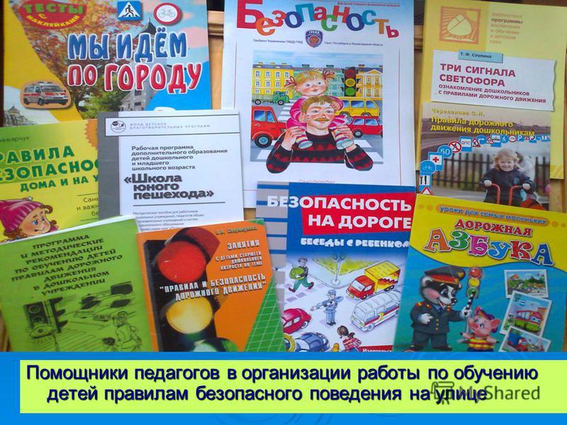 Помощники педагогов в организации работы по обучению детей правилам безопасного поведения на улице