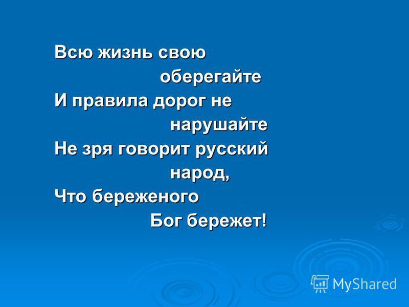 Всю жизнь свою оберегайте оберегайте И правила дорог не нарушайте нарушайте Не зря говорит русский народ, народ, Что береженого Бог бережет! Бог бережет!