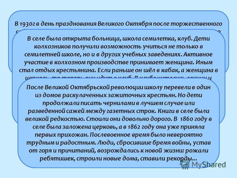 В 1930 г в день празднования Великого Октября после торжественного собрания была попытка к убийству коммуниста Буравлёва Афанасия за то, что он активно участвовал в работе, был хорошим производственником, а в речи на митинге призывал колхозников к бе