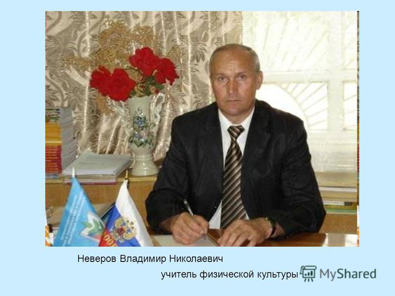 Неверов Владимир Николаевич учитель физической культуры