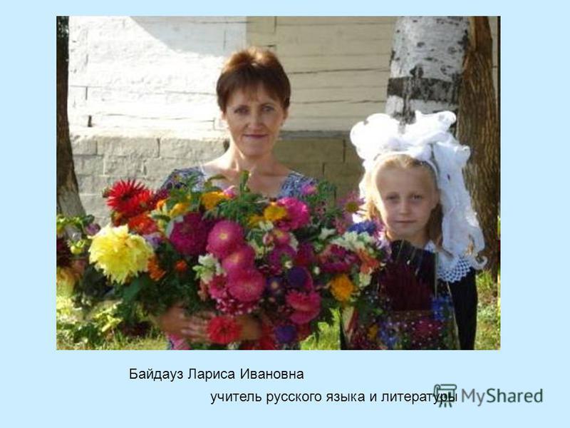 Байдауз Лариса Ивановна учитель русского языка и литературы
