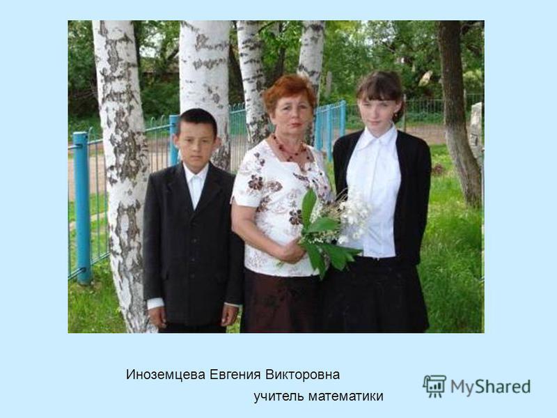 Иноземцева Евгения Викторовна учитель математики