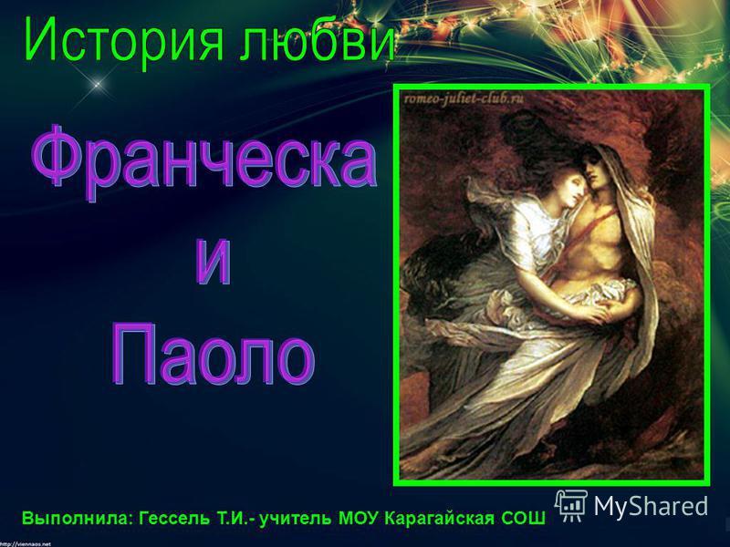 Выполнила: Гессель Т.И.- учитель МОУ Карагайская СОШ