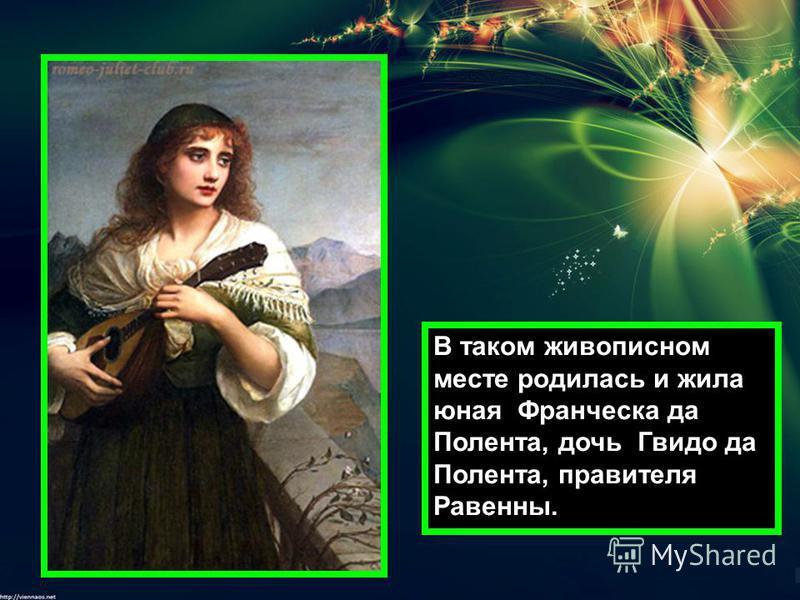 В таком живописном месте родилась и жила юная Франческа да Полента, дочь Гвидо да Полента, правителя Равенны.