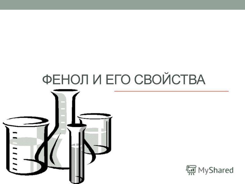 ФЕНОЛ И ЕГО СВОЙСТВА