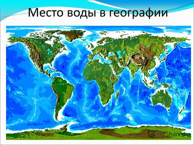 Место воды в географии