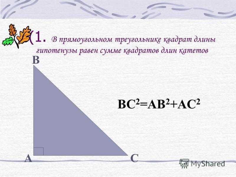 Три формулировки теоремы Пифагора: В прямоугольном треугольнике квадрат длины гипотенузы равен сумме квадратов длин катетов; Квадрат длины диагонали прямоугольника равен сумме квадратов длин двух его взаимно перпендикулярных сторон; Квадрат длины люб