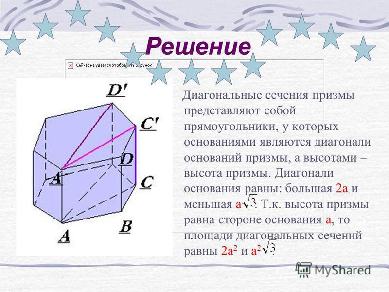 Задача Основанием призмы является правильный шестиугольник со стороной a, а боковые грани – квадраты. Необходимо найти диагонали оснований призмы.