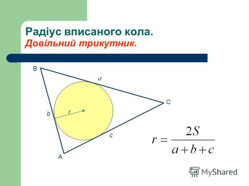 Радіус вписаного кола. Довільний трикутник. В А С с b r