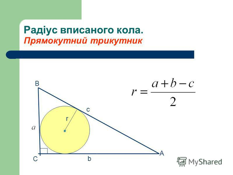 Радіус вписаного кола. Прямокутний трикутник В А С с b r