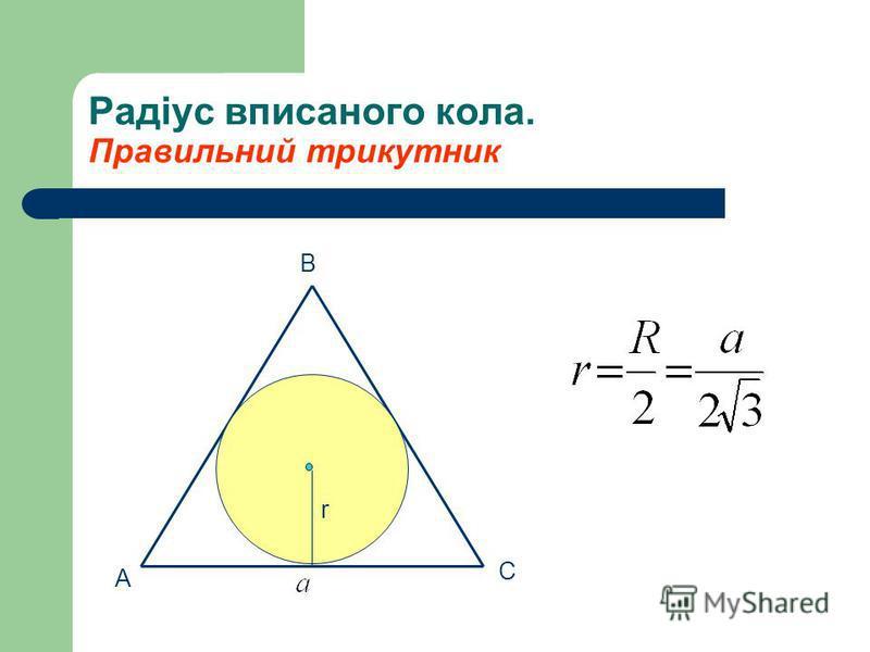 Радіус вписаного кола. Правильний трикутник А С В r