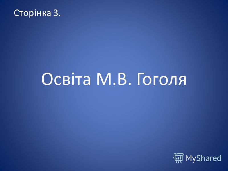 Сторінка 3. Освіта М.В. Гоголя