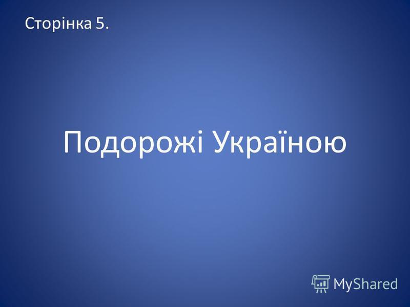 Сторінка 5. Подорожі Україною