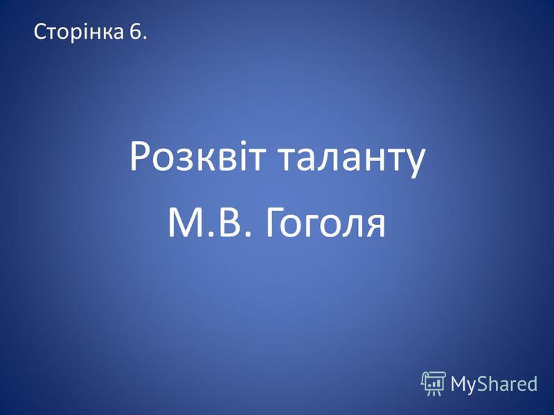 Сторінка 6. Розквіт таланту М.В. Гоголя