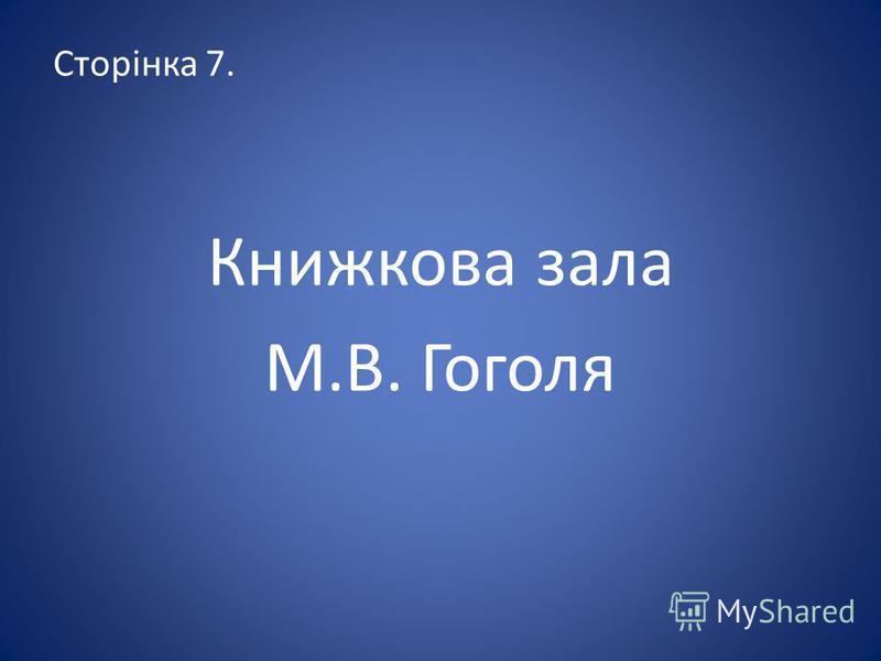 Сторінка 7. Книжкова зала М.В. Гоголя