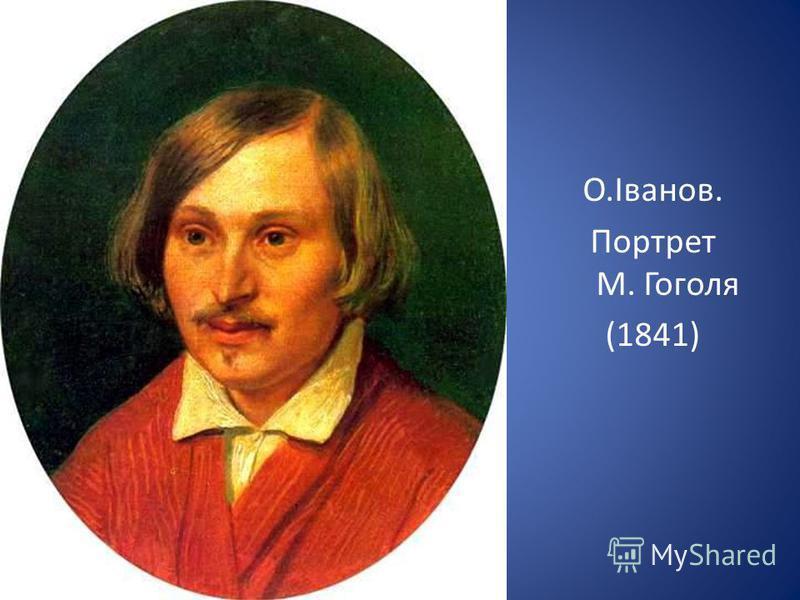 О.Іванов. Портрет М. Гоголя (1841)