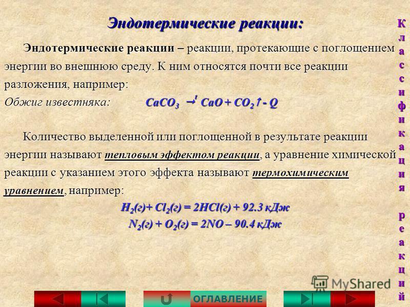 5. По тепловому эффекту: Экзотермические реакции: Экзотермические реакции – реакции, протекающие с выделением Экзотермические реакции – реакции, протекающие с выделением энергии во внешнюю среду. К ним относятся почти все реакции соединения. Экзотерм