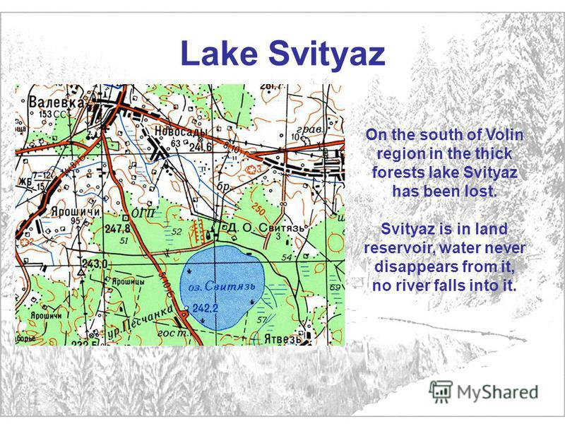 Lake Svityaz On the south of Volin region in the thick forests lake Svityaz has been lost. Svityaz is in land reservoir, water never disappears from it, no river falls into it.