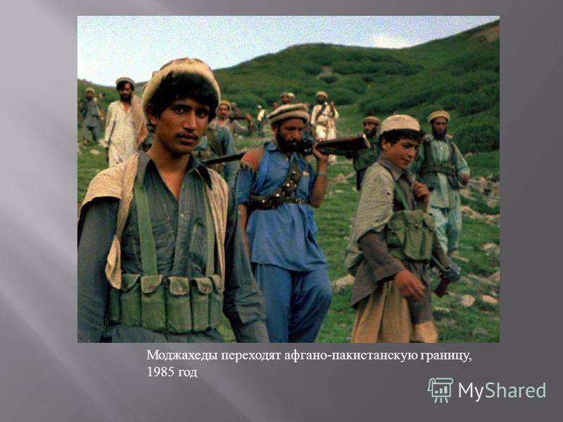 Моджахеды переходят афгано-пакистанскую границу, 1985 год