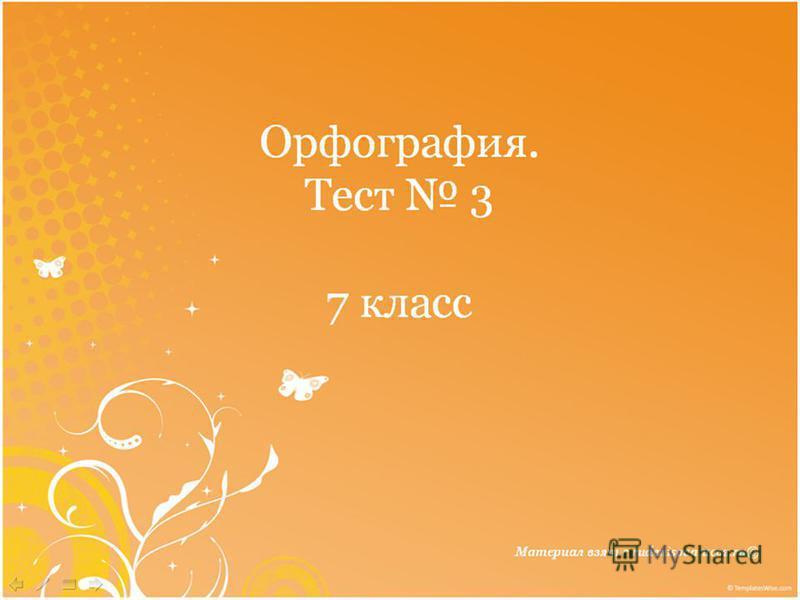 Орфография. Тест 3 7 класс Материал взат с rudenisova.ucoz.ru©