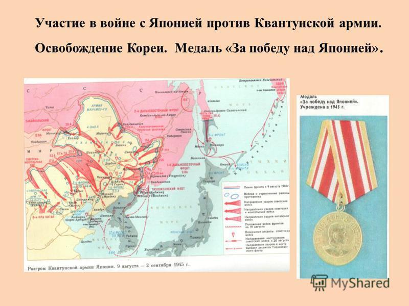 Участие в войне с Японией против Квантунской армии. Освобождение Кореи. Медаль «За победу над Японией».