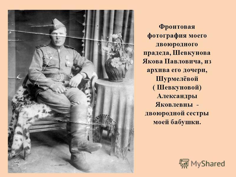 Фронтовая фотография моего двоюродного прадеда, Шевкунова Якова Павловича, из архива его дочери, Шурмелёвой ( Шевкуновой) Александры Яковлевны - двоюродной сестры моей бабушки.