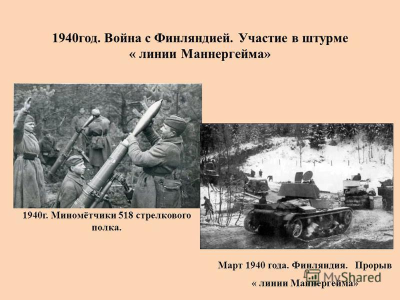 1940 год. Война с Финляндией. Участие в штурме « линии Маннергейма» 1940 г. Миномётчики 518 стрелкового полка. Март 1940 года. Финляндия. Прорыв « линии Маннергейма»