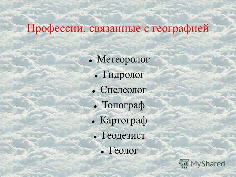 Профессии, связанные с географией Метеоролог Гидролог Спелеолог Топограф Картограф Геодезист Геолог