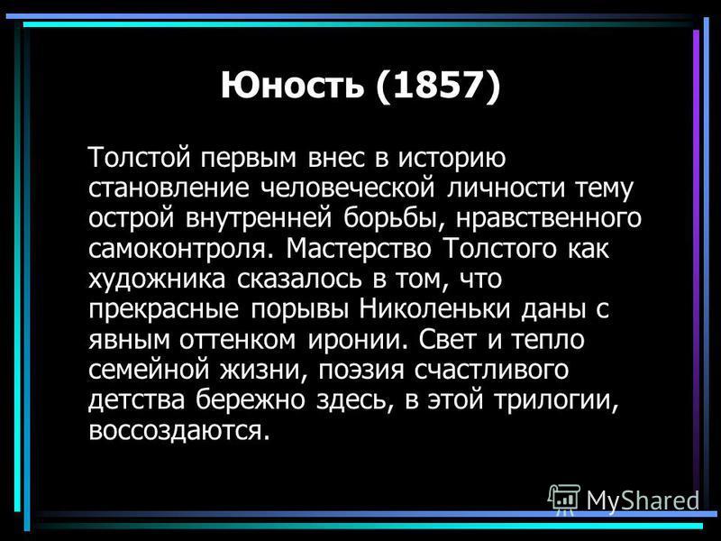 Этап жизни - отрочество В 1837 году семейство Толстых отправилось в Москву. В сознании Льва эти события совпали с трагическим событием: 21 июня 1837 года в Туле умер его отец. Девяти- летний Лев долго не мог поверить, что отца больше нет. Осиро- тевш