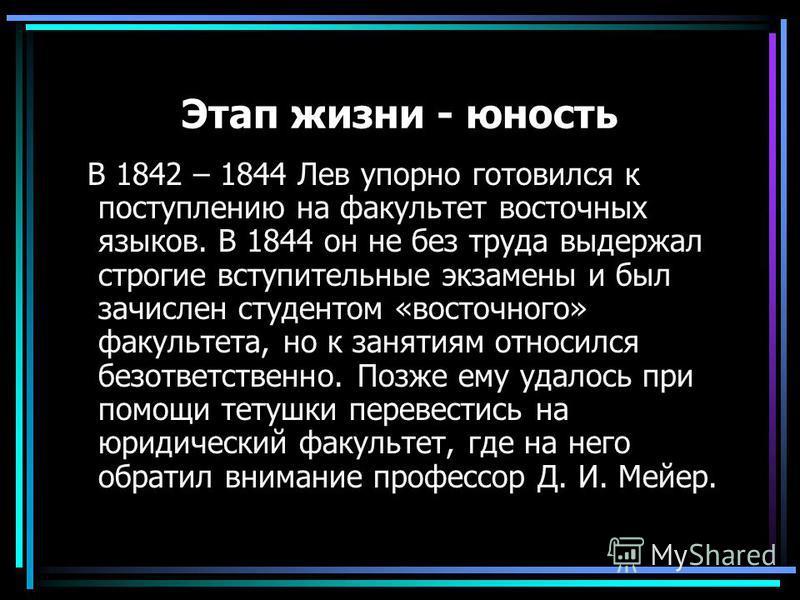 Юность (1857) Толстой первым внес в историю становление человеческой личности тему острой внутренней борьбы, нравственного самоконтроля. Мастерство Толстого как художника сказалось в том, что прекрасные порывы Николеньки даны с явным оттенком иронии.