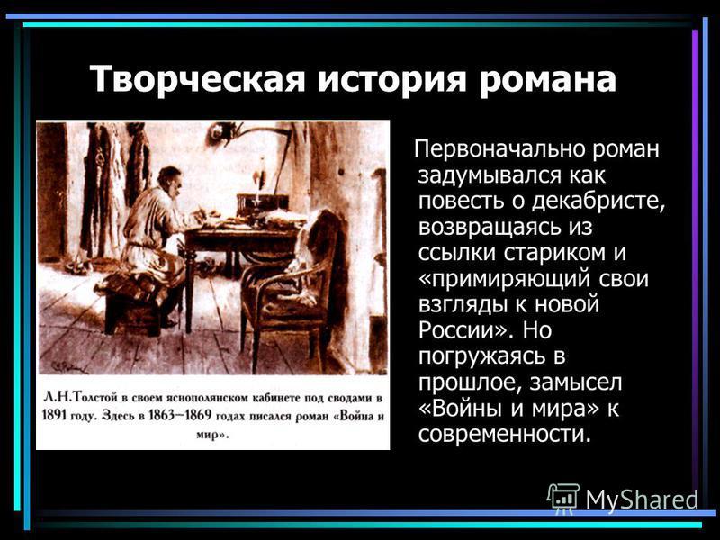 «Война и мир» роман - эпопея Успех романа, являвшегося по словам Толстого результатом «безумного авторского усилия», был необыкновенный. Русские и западно- европейские мастера и знатоки литературы в один голос говорят о необычности «Войны и мира».