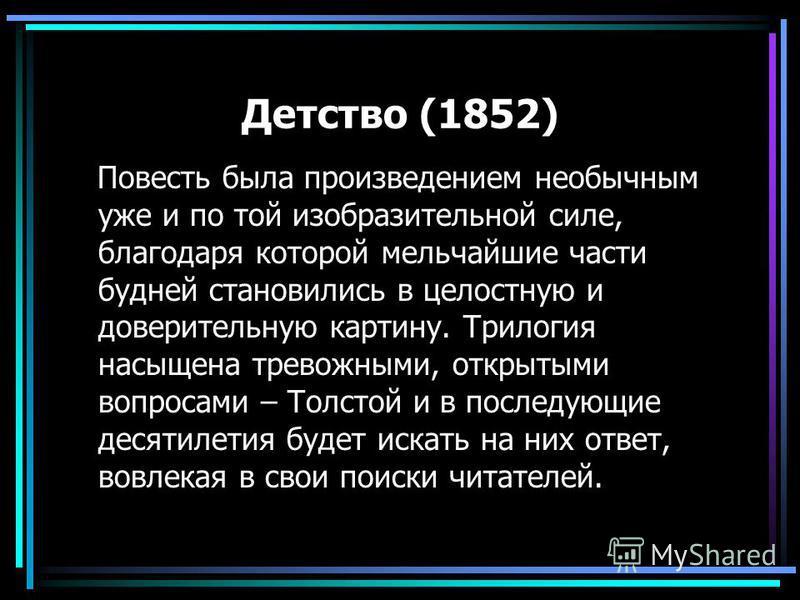 Родовое гнездо Граф Л. Н. Толстой - потомок 2-х знатных дворянских родов (Графов Толстых и князей Волконских) родился 28 августа (9 сентября) в 1828 году в усадьбе Ясная Поляна. У него было 3 брата - Николай, Сергей и Дмитрий и 1 сестра – Мария.