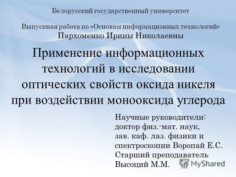 Белорусский государственный университет Выпускная работа по «Основам информационных технологий» Пархоменко Ирины Николаевны Применение информационных технологий в исследовании оптических свойств оксида никеля при воздействии монооксида углерода Научн