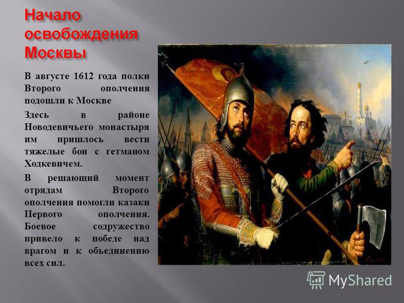 В августе 1612 года полки Второго ополчения подошли к Москве Здесь в районе Новодевичьего монастыря им пришлось вести тяжелые бои с гетманом Ходкевичем. В решающий момент отрядам Второго ополчения помогли казаки Первого ополчения. Боевое содружество