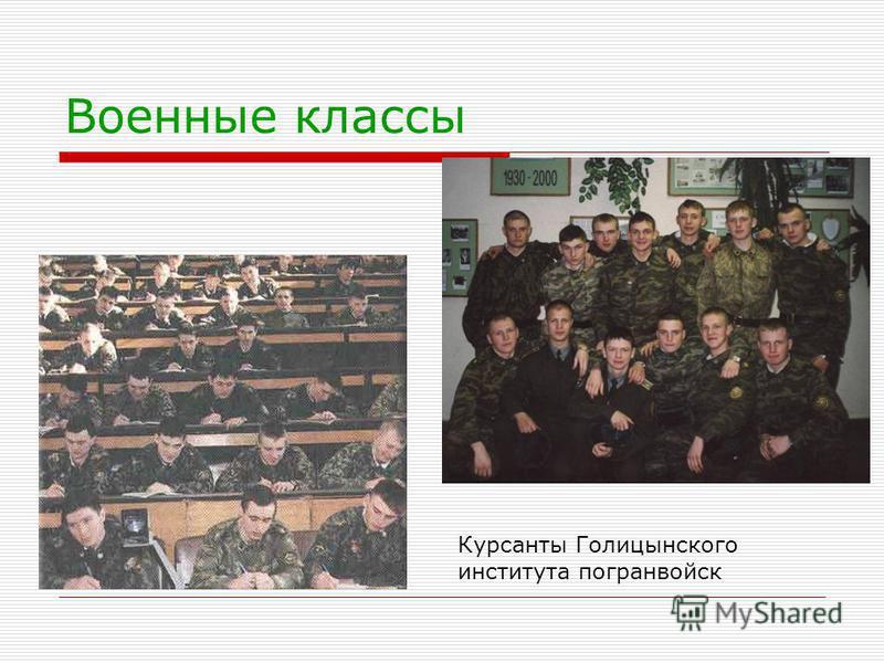 Военные классы Курсанты Голицынского института погранвойск