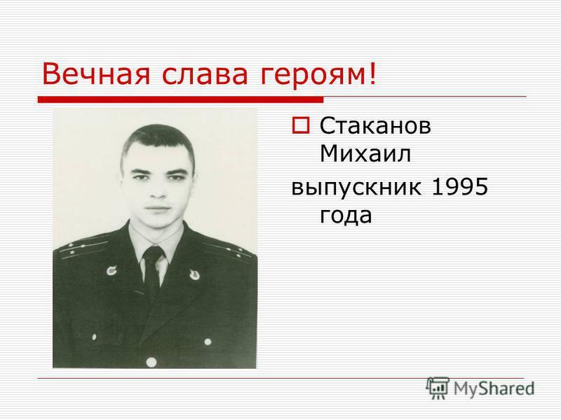 Вечная слава героям! Стаканов Михаил выпускник 1995 года