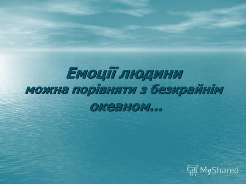 Емоції людини можна порівняти з безкрайнім океаном...