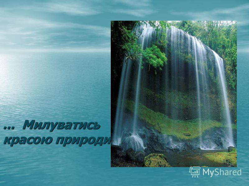 ... Милуватись красою природи