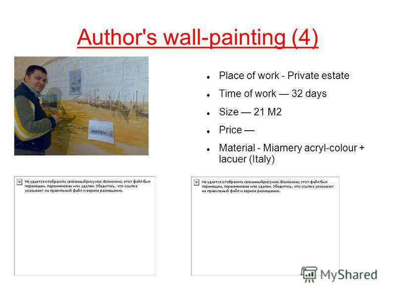 Author's wall-painting (4) Place of work - Private estate Time of work 32 days Size 21 M2 Price Material - Miamery acryl-colour + lacuer (Italy)