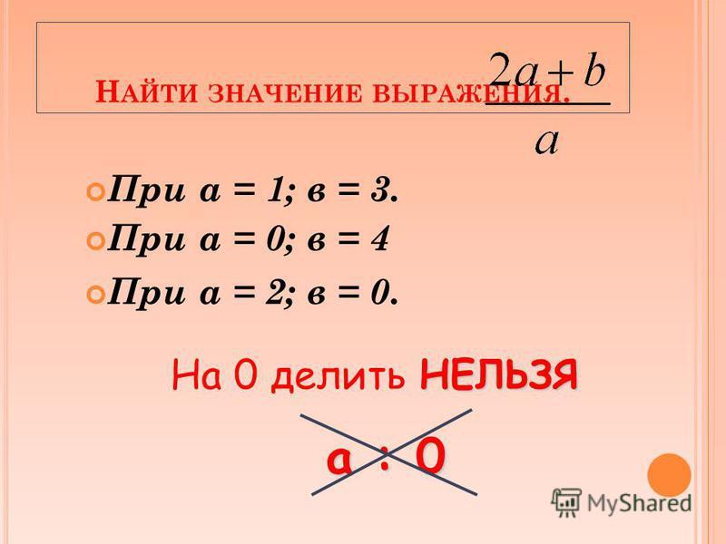 Н АЙТИ ЗНАЧЕНИЕ ВЫРАЖЕНИЯ. При а = 1; в = 3. При а = 0; в = 4 НЕЛЬЗЯ На 0 делить НЕЛЬЗЯ а : 0 При а = 2; в = 0.