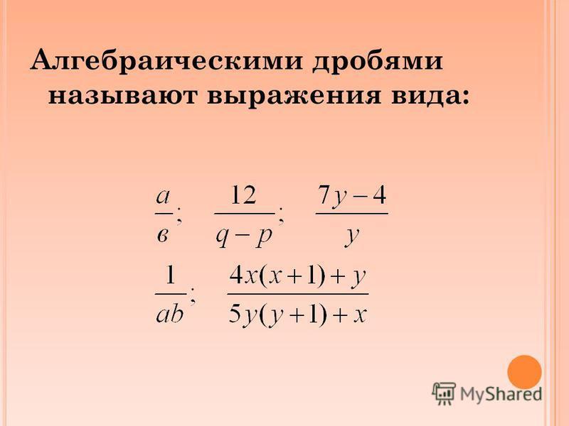 Алгебраическими дробями называют выражения вида: