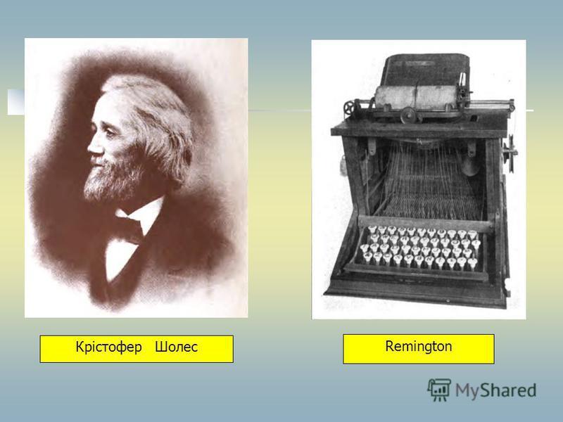 Тема уроку: «КЛАВІАТУРА» Мета: ознайомити з основними принципами роботи клавіш клавіатури навчальна: ознайомлення з поняттям компютерна клавіатура, призначенням клавіш клавіатури; формування вміння виконувати елементарні операції, використовуючи клав